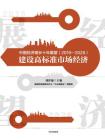 中国经济增长十年展望(2019—2028):建设高标准市场经济[精品]