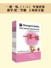 一课一练1-5年级套装:数学(第二学期)上海英文版