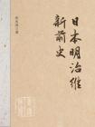 日本明治维新前史