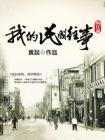混江湖:我的国民往事(白金系列)