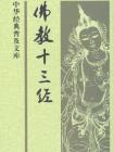 佛教十三經--中華經典普及文庫