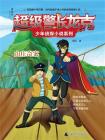 超级警长龙克少年侦探小说系列:山庄奇案(神秘岛)