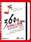 360度女性私人健康管理手册:营养师的减肥八堂课(双色)