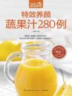 特效养颜蔬果汁280例