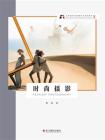 时尚摄影(北京电影学院摄影专业系列教材 新版)