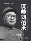谋帅刘伯承[精品]