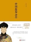 中国皇后全传