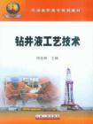 钻井液工艺技术