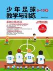 少年足球教学与训练 9-10岁:基础训练88项