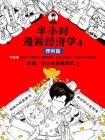 半小时漫画经济学4:理财篇[精品]