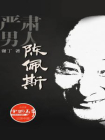 严肃男人陈佩斯(中国故事)[精品]