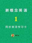 新概念英语1:同步学习单词卡[精品]