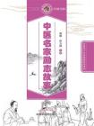 中医名家励志故事