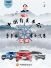 中国自主车企NO.1:李书福掌舵吉利汽车