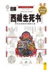图解西藏生死书-1[精品]