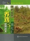 林地生态养鸡实用技术(林地生态养殖系列)