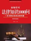 新编常用法律知识1000问:律师答疑版
