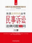 民事诉讼法律问题100问——生活法律热线丛书[精品]