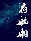 夜航船-[明]張岱[精品]