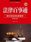 法律百事通:案例应用版(增订5版)
