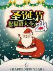 2014圣诞节祝福语大全