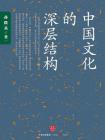 中国文化的深层结构[精品]