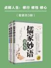点释人生:修行 修性 修心(套装共3册)