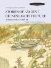 中国古建筑及其故事