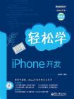 轻松学iPhone开发