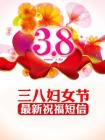 三八妇女节最新祝福短信