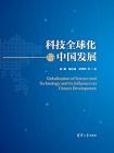 科技全球化与中国发展