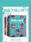 酸甜苦辣心理学(套装共5册)
