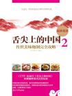 舌尖上的中國:傳統美味炮制全攻略2