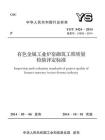 YS.T 5424-2014 有色金属工业炉窑砌筑工程质量检验评定标准