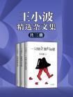 王小波精选杂文集(共三册)