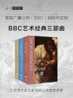 BBC艺术经典三部曲:文明新艺术的震撼艺术的力量
