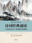 诗词经典诵读:中国诗词大会图书配套诗词精选