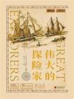 萤火虫丛书:伟大的探险家(改变世界的探险家及其探险之旅)