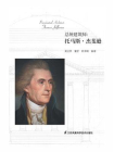 总统建筑师:托马斯·杰斐逊