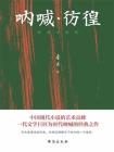 呐喊·彷徨 : 鲁迅小说集