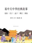 易中天中华经典故事(套装共6册)(全新升级版)