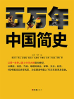 五万年中国简史(全二册)[精品]