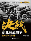 決戰.東北解放戰爭:1945~1948[精品]