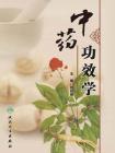中藥功效學