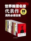 世界推理名家代表作:高階必讀合集(20全冊)