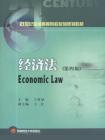 经济法(第四版)-王贤斌主编[精品]