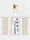 礼理双彰(岳麓书院国学文库)