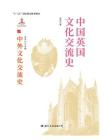 中国英国文化交流史