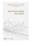 中国新名片(西班牙文)