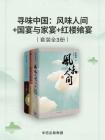 寻味中国:风味人间+国宴与家宴+红楼飨宴(套装共3册)[精品]